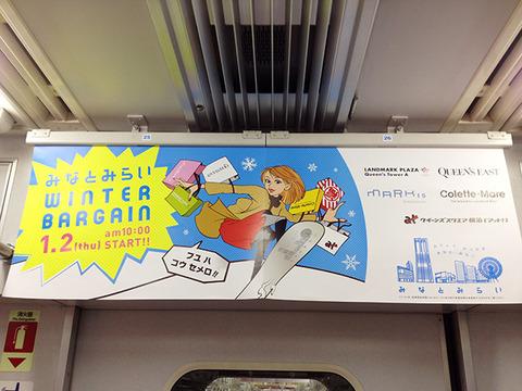みなとみらい「WINTER BARGAIN」中吊り広告デザイン