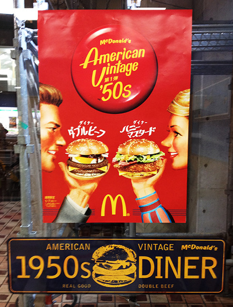 McDonald's-American-Vintage-Life-poster-design