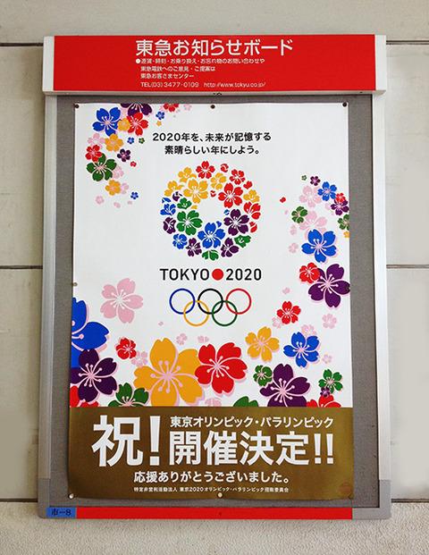 東京オリンピック・招致・ポスターデザイン