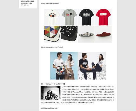 ユニクロ・イームズ・プロダクトデザイン・ファッションデザイン