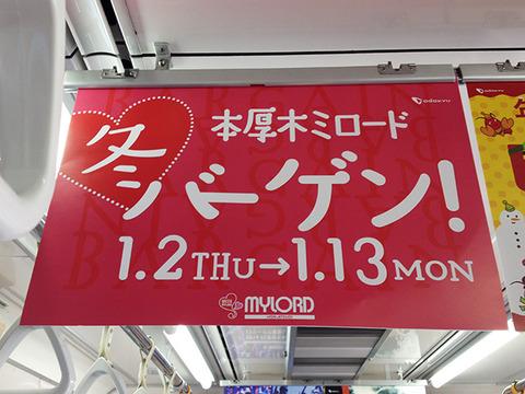 25-honatsugi-mylord-sale-advertising-design
