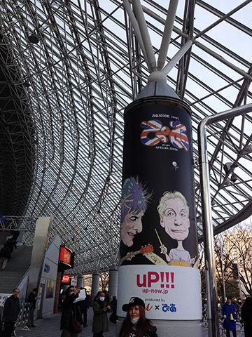 エンタメ情報サイト「UP!!!」au × ぴあ 広告デザイン