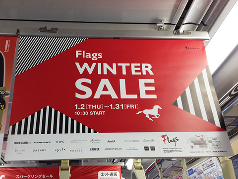 Flags(フラッグス)「WINTER SALE」中吊り広告デザイン