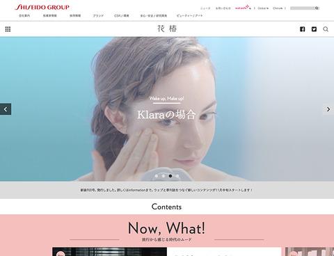 資生堂・花椿・季刊誌・Webデザイン3