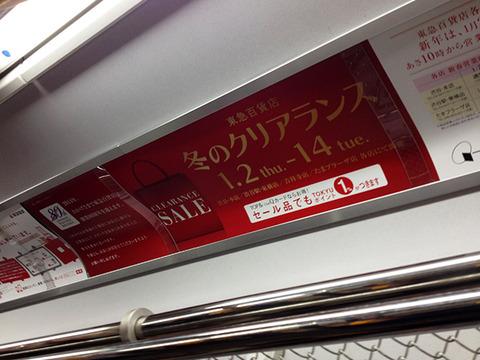 東急百貨店「冬のクリアランス」額面広告デザイン