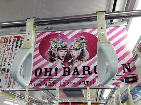 OPA(オーパ)「OH! BARGAIN」中吊り広告デザイン