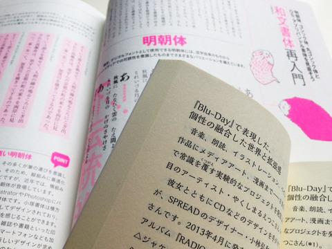 雑誌・+DESIGNING vol.34・本文デザイン