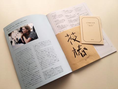 資生堂・花椿・季刊誌・エディトリアルデザイン3