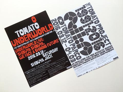 Tomato・プロジェクト・リーフレットデザイン