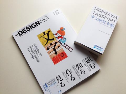 雑誌・+DESIGNING vol.34・ブックデザイン