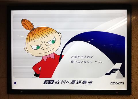 フィンランド航空「FINNAIR」電飾看板広告デザイン