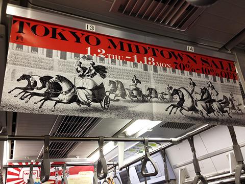東京ミッドタウン「TOKYO MIDTOWN SALE」中吊り広告デザイン