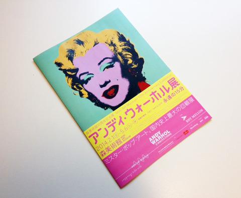 『アンディ・ウォーホル展:永遠の15分』パンフレット表紙デザイン