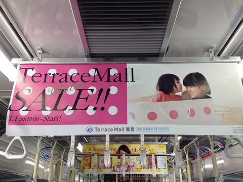Terrace Mall 湘南「Terrace Mall SALE!!」中吊り広告デザイン