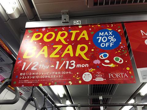 横浜駅東口地下街ポルタ「PORTA BAZAR」中吊り広告デザイン