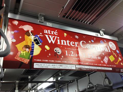 03. アトレ「Winter Carnival」中吊り広告デザイン