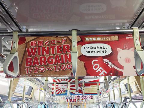 新宿ミロード「WINTER BARGAIN」中吊り広告デザイン
