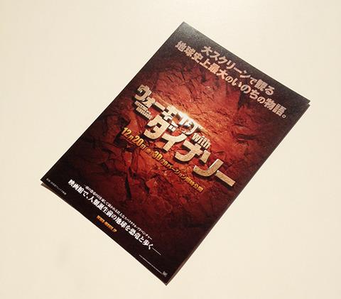 foxmovies-dinodaurs-3d-leaflet-design