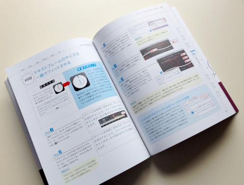 書籍・神速InDesign・本文デザイン