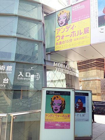 『アンディ・ウォーホル展:永遠の15分』入口のポスターデザイン