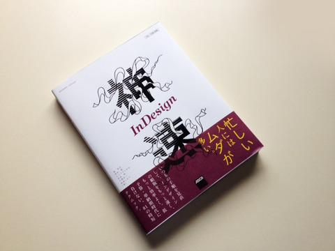 書籍・神速InDesign・ブックデザイン