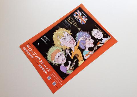 ぴあMOOK『ザ・ローリング・ストーンズ来日記念特別号』広告デザイン