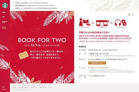 スターバックス・BOOK FOR TWO・Webデザイン