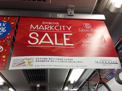 渋谷マークシティ「MARKCITY SALE」中吊り広告デザイン