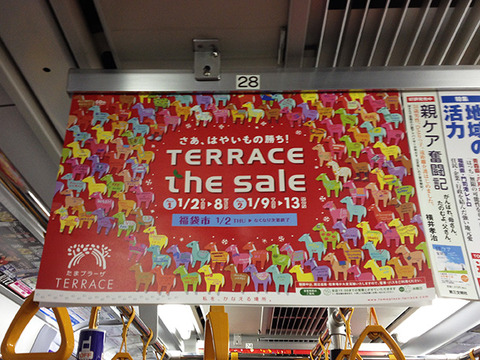 たまプラーザテラス「TERRACE the sale」中吊り広告デザイン