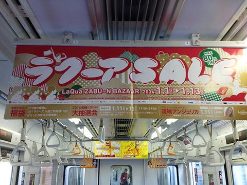 LaQua(ラクーア)「ラクーアSALE」中吊り広告デザイン