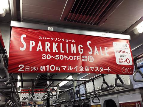 マルイ「SPARKLING SALE」中吊り広告デザイン