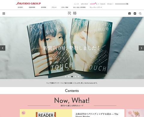 資生堂・花椿・季刊誌・Webデザイン1