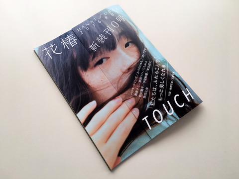 資生堂・花椿・季刊誌・エディトリアルデザイン1