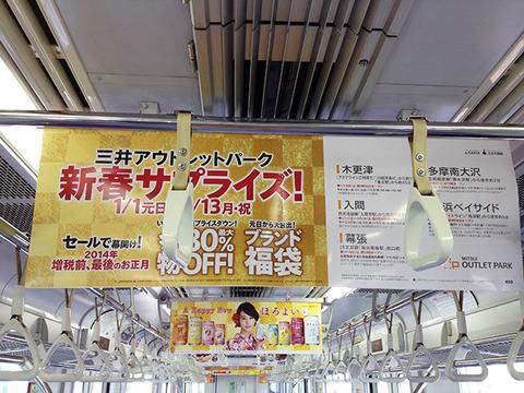 三井アウトレットパーク「新春サプライズ」中吊り広告デザイン