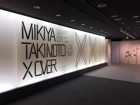 瀧本幹也展・CROSSOVER・写真・展覧会