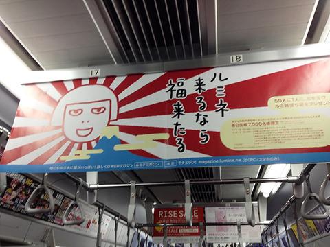 LUMINE「ルミネ来るなら福来たる」中吊り広告デザイン