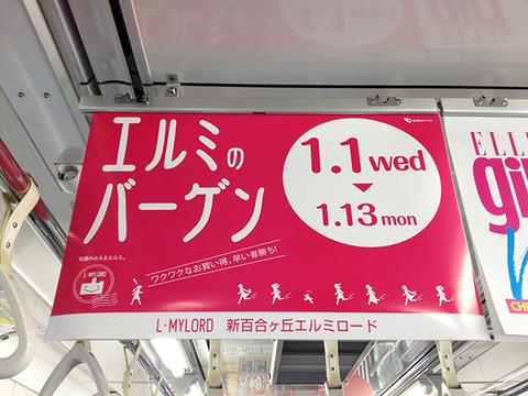 新百合ケ丘エルミロード「エルミのバーゲン」中吊り広告デザイン