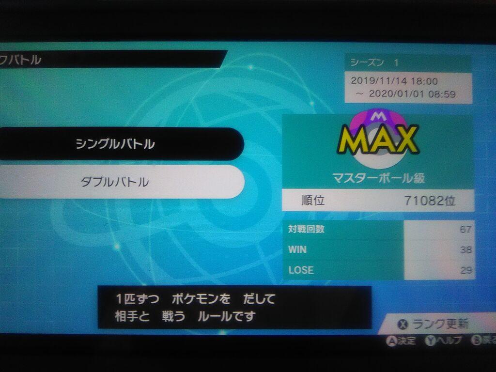 マッチ 3 ランク ポケモン シーズン