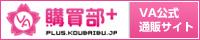 plus_koubaibu_banner