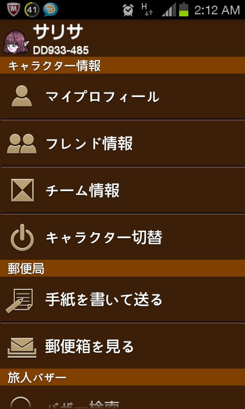 Screenshot_2013-06-27-02-12-46