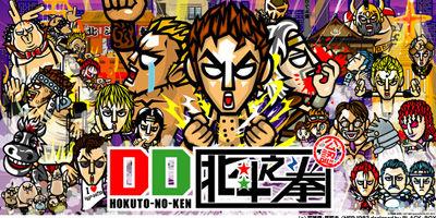 DD北斗の拳