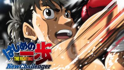 はじめの一歩 New Challenger (第2期)