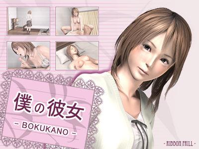 僕の彼女 -BOKUKANO-