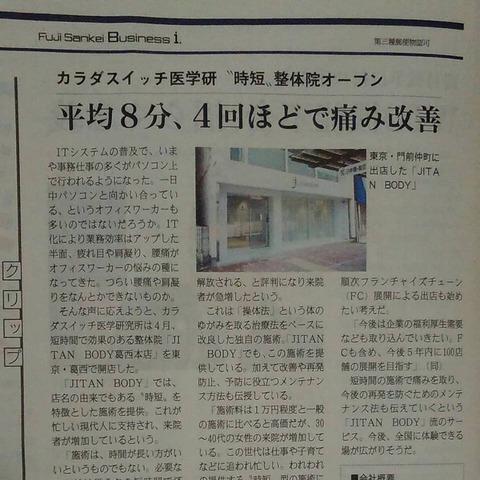 新聞「Fuji Sankei Business i.」