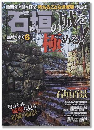 廃城をゆく6