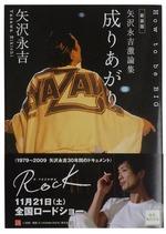YAZAWA-3
