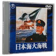日本海DVD