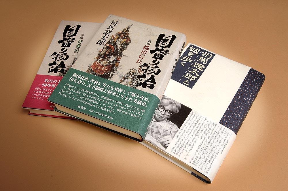 国盗り物語 「司馬遼太郎と城を歩く」:光文社 司馬作品に登場する城から35城を小説の... フォ