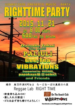 righttime20151121