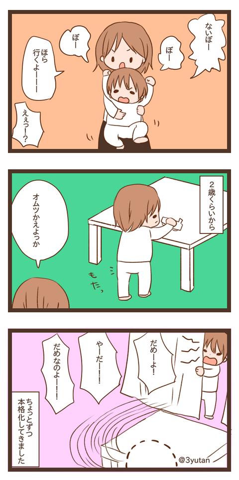 musume21-2